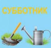 Активисты регионального отделения «Соцпроф» в Адыгее вышли на субботник